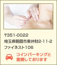 埼玉県朝霞市東弁財2-11-2 ファイネスト106