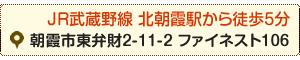 JR武蔵野線 北朝霞駅から徒歩5分 朝霞市東弁財2-11-2 ファイネスト106