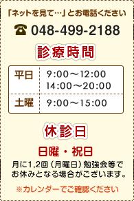 診療時間 平日 9:00~12:00 14:00~20:00 土曜 9:00~15:00 休診日 日曜・祝日