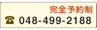 048-499-2188