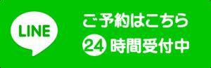 ネット予約(lineから友達追加をしてください)